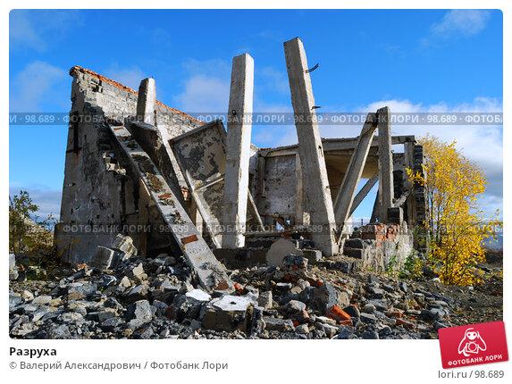 Разруха, фото № 98689, снято 27 сентября 2007 г. (c) Валерий Александрович / Фотобанк Лори