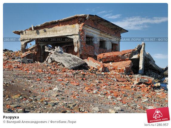 Разруха, фото № 280957, снято 2 мая 2008 г. (c) Валерий Александрович / Фотобанк Лори
