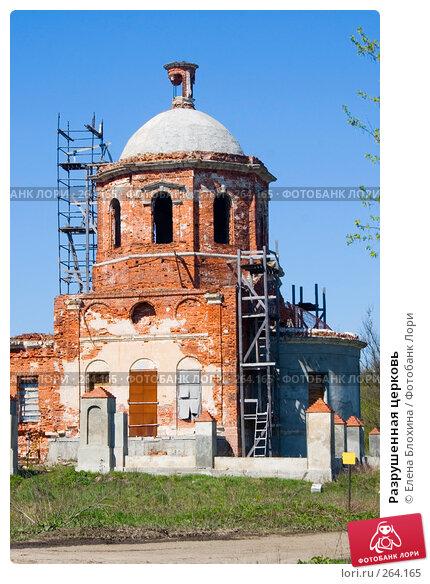 Разрушенная церковь, фото № 264165, снято 25 апреля 2008 г. (c) Елена Блохина / Фотобанк Лори