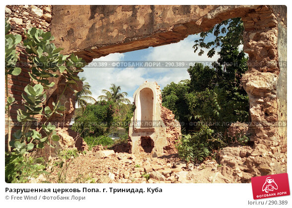 Разрушенная церковь Попа. г. Тринидад. Куба, эксклюзивное фото № 290389, снято 21 октября 2016 г. (c) Free Wind / Фотобанк Лори