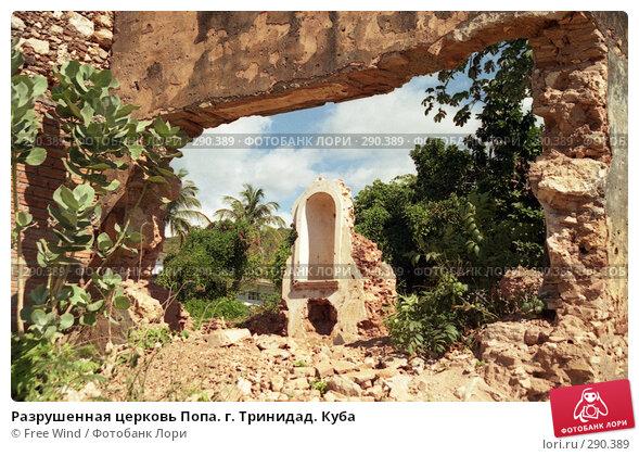 Разрушенная церковь Попа. г. Тринидад. Куба, эксклюзивное фото № 290389, снято 29 апреля 2017 г. (c) Free Wind / Фотобанк Лори