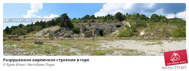 Разрушенное кирпичное строение в горе, фото № 177877, снято 19 июля 2006 г. (c) Ерин Илья / Фотобанк Лори