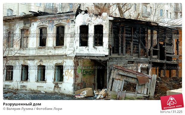 Разрушенный дом, фото № 31225, снято 4 апреля 2007 г. (c) Валерия Потапова / Фотобанк Лори