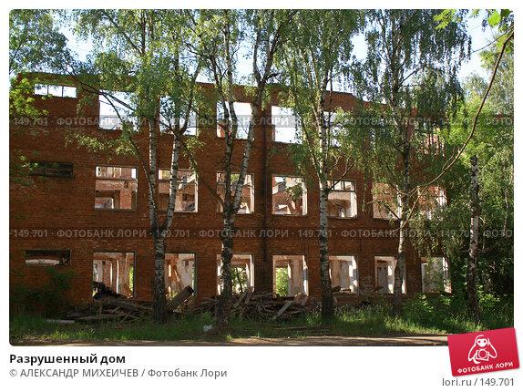 Разрушенный дом, фото № 149701, снято 10 июня 2007 г. (c) АЛЕКСАНДР МИХЕИЧЕВ / Фотобанк Лори