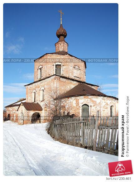 Купить «Разрушенный храм», фото № 230461, снято 24 февраля 2008 г. (c) Parmenov Pavel / Фотобанк Лори