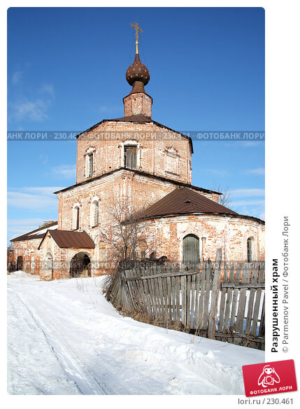 Разрушенный храм, фото № 230461, снято 24 февраля 2008 г. (c) Parmenov Pavel / Фотобанк Лори