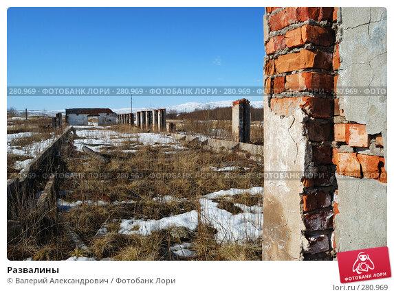 Развалины, фото № 280969, снято 2 мая 2008 г. (c) Валерий Александрович / Фотобанк Лори