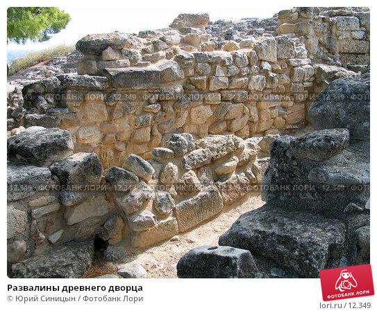 Развалины древнего дворца, фото № 12349, снято 28 сентября 2006 г. (c) Юрий Синицын / Фотобанк Лори