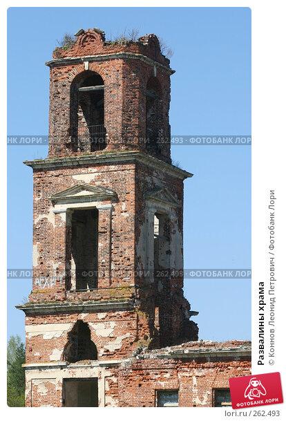 Развалины храма, фото № 262493, снято 25 апреля 2008 г. (c) Коннов Леонид Петрович / Фотобанк Лори