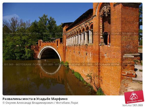 Развалины моста в Усадьбе Марфино, фото № 301069, снято 26 мая 2008 г. (c) Окунев Александр Владимирович / Фотобанк Лори