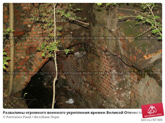 Развалины огромного военного укрепления времен второй мировой войны, фото № 87505, снято 7 сентября 2007 г. (c) Parmenov Pavel / Фотобанк Лори