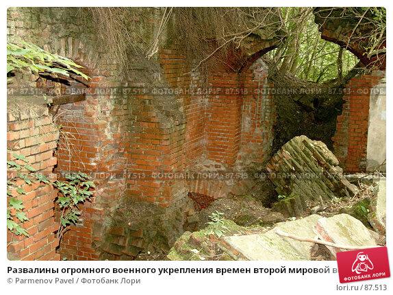 Развалины огромного военного укрепления времен второй мировой войны, фото № 87513, снято 7 сентября 2007 г. (c) Parmenov Pavel / Фотобанк Лори