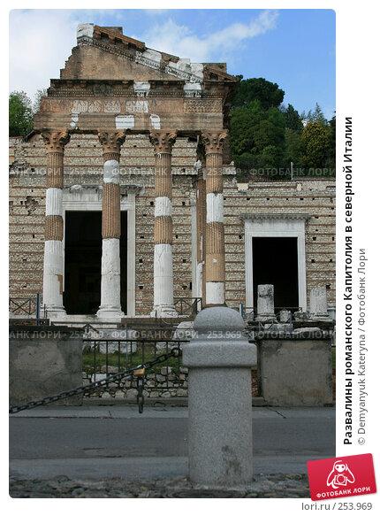 Развалины романского Капитолия в северной Италии, фото № 253969, снято 13 апреля 2008 г. (c) Demyanyuk Kateryna / Фотобанк Лори