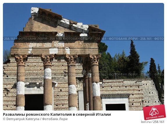 Купить «Развалины романского Капитолия в северной Италии», фото № 258161, снято 4 апреля 2008 г. (c) Demyanyuk Kateryna / Фотобанк Лори