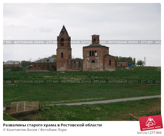 Развалины старого храма в Ростовской области, фото № 277969, снято 23 октября 2016 г. (c) Константин Босов / Фотобанк Лори
