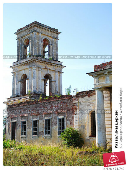 Развалины церкви, фото № 71749, снято 10 августа 2007 г. (c) Лифанцева Елена / Фотобанк Лори