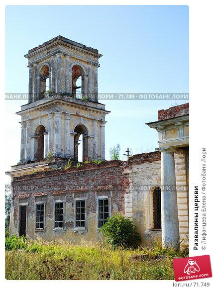 Купить «Развалины церкви», фото № 71749, снято 10 августа 2007 г. (c) Лифанцева Елена / Фотобанк Лори