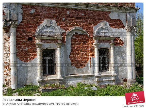 Купить «Развалины Церкви», фото № 293329, снято 10 мая 2008 г. (c) Окунев Александр Владимирович / Фотобанк Лори