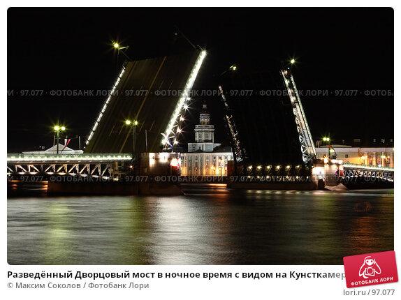 Купить «Разведённый Дворцовый мост в ночное время с видом на Кунсткамеру. Санкт-Петербург», фото № 97077, снято 6 мая 2007 г. (c) Максим Соколов / Фотобанк Лори