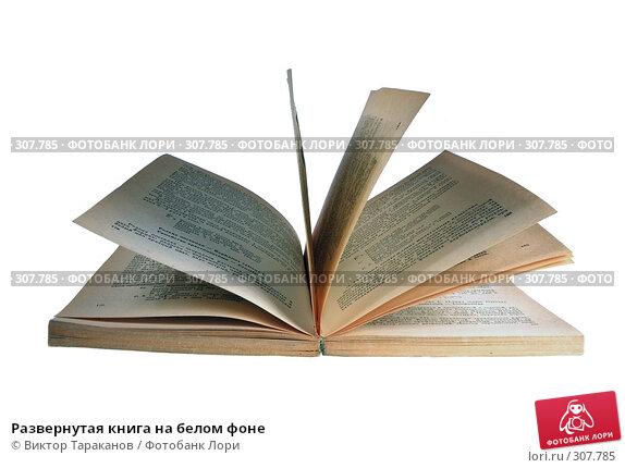 Развернутая книга на белом фоне, эксклюзивное фото № 307785, снято 3 января 2008 г. (c) Виктор Тараканов / Фотобанк Лори