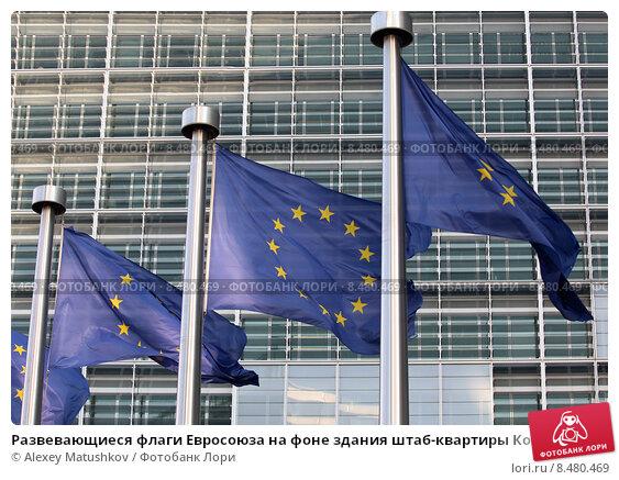 Купить «Развевающиеся флаги Евросоюза на фоне здания штаб-квартиры Комиссии в Брюсселе», фото № 8480469, снято 2 марта 2011 г. (c) Alexey Matushkov / Фотобанк Лори