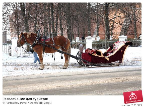 Развлечение для туристов, фото № 121393, снято 18 ноября 2007 г. (c) Parmenov Pavel / Фотобанк Лори