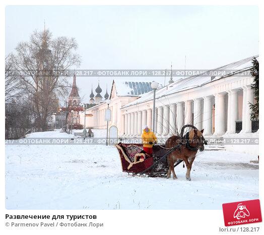 Развлечение для туристов, фото № 128217, снято 18 ноября 2007 г. (c) Parmenov Pavel / Фотобанк Лори