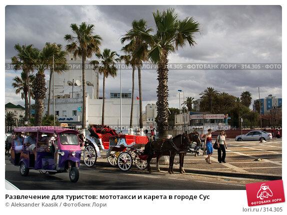 Развлечение для туристов: мототакси и карета в городе Сус, фото № 314305, снято 27 июля 2017 г. (c) Aleksander Kaasik / Фотобанк Лори