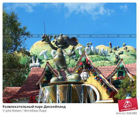 Купить «Развлекательный парк Диснейланд», фото № 224869, снято 18 декабря 2006 г. (c) Julia Nelson / Фотобанк Лори