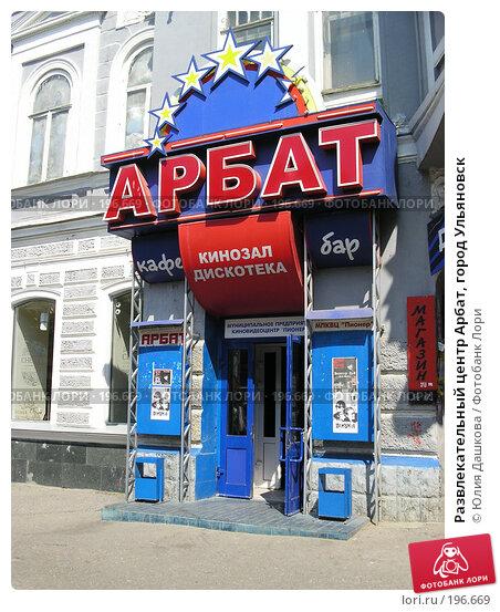 Развлекательный центр Арбат, город Ульяновск, фото № 196669, снято 1 января 2003 г. (c) Юлия Дашкова / Фотобанк Лори