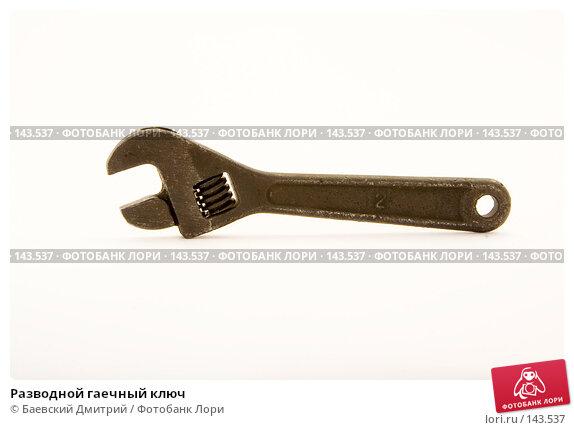 Разводной гаечный ключ, фото № 143537, снято 9 декабря 2007 г. (c) Баевский Дмитрий / Фотобанк Лори