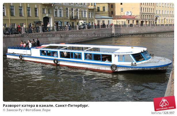 Разворот катера в канале. Санкт-Петербург., фото № 328997, снято 14 июня 2008 г. (c) Заноза-Ру / Фотобанк Лори