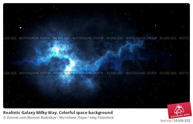 Realistic Galaxy Milky Way. Colorful space background. Стоковое фото, фотограф Zoonar.com/Roman Budnikov / easy Fotostock / Фотобанк Лори