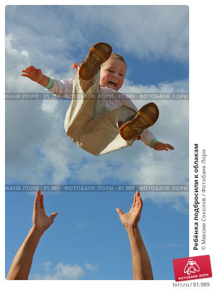 Ребёнка подбросили к облакам, фото № 81989, снято 19 августа 2007 г. (c) Максим Соколов / Фотобанк Лори