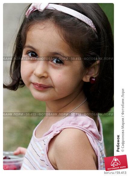 Ребенок, фото № 59413, снято 29 июня 2007 г. (c) Сафронова Мария / Фотобанк Лори