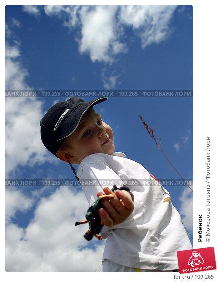 Ребёнок, фото № 109265, снято 9 июля 2004 г. (c) Морозова Татьяна / Фотобанк Лори