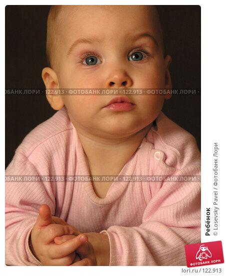 Ребёнок, фото № 122913, снято 17 ноября 2005 г. (c) Losevsky Pavel / Фотобанк Лори
