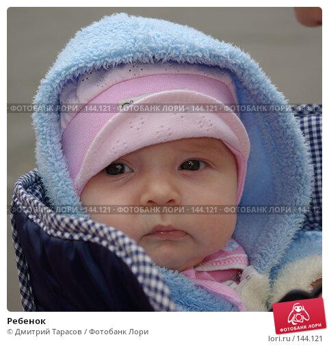 Ребенок, фото № 144121, снято 30 июня 2007 г. (c) Дмитрий Тарасов / Фотобанк Лори