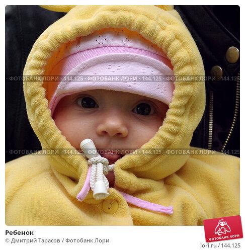 Ребенок, фото № 144125, снято 28 июля 2007 г. (c) Дмитрий Тарасов / Фотобанк Лори