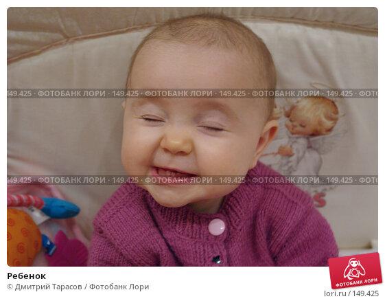 Ребенок, фото № 149425, снято 18 ноября 2007 г. (c) Дмитрий Тарасов / Фотобанк Лори