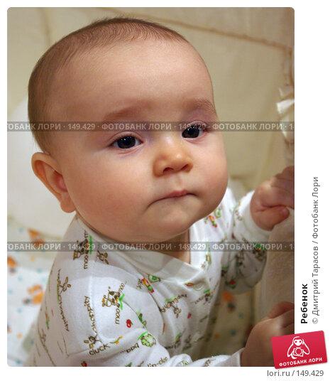 Ребенок, фото № 149429, снято 27 ноября 2007 г. (c) Дмитрий Тарасов / Фотобанк Лори