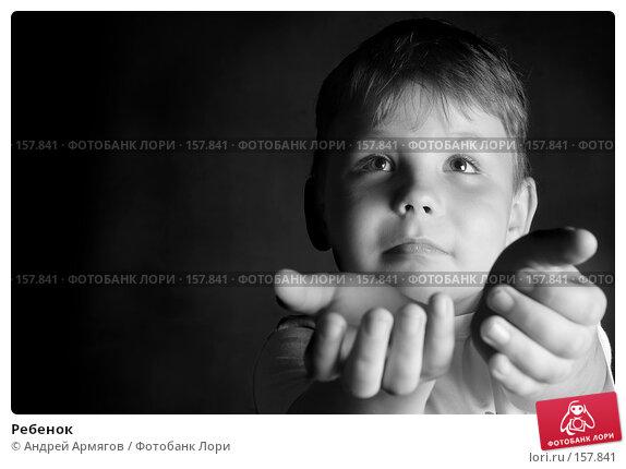Ребенок, фото № 157841, снято 30 июля 2005 г. (c) Андрей Армягов / Фотобанк Лори
