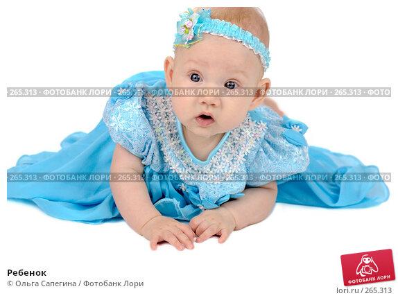 Ребенок, фото № 265313, снято 6 ноября 2007 г. (c) Ольга Сапегина / Фотобанк Лори
