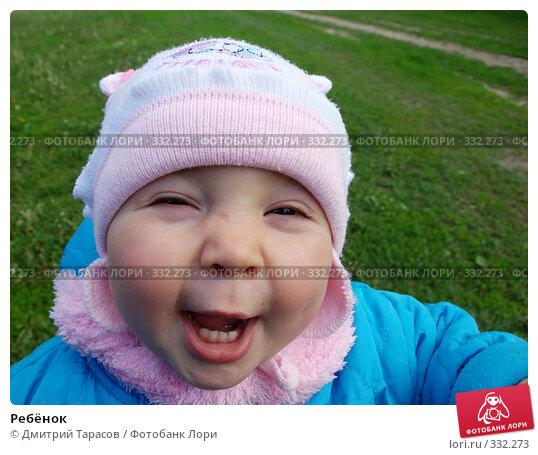 Ребёнок, фото № 332273, снято 31 мая 2008 г. (c) Дмитрий Тарасов / Фотобанк Лори