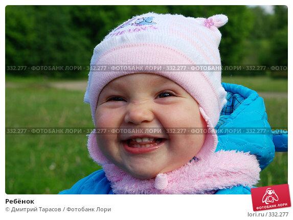 Ребёнок, фото № 332277, снято 31 мая 2008 г. (c) Дмитрий Тарасов / Фотобанк Лори