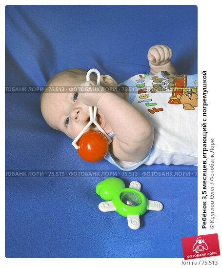 Купить «Ребёнок 3,5 месяцев,играющий с погремушкой», фото № 75513, снято 21 августа 2007 г. (c) Круглов Олег / Фотобанк Лори