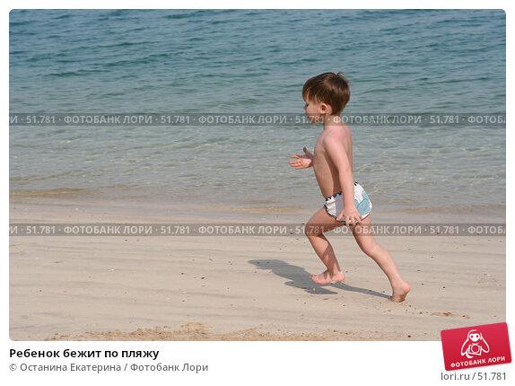 Купить «Ребенок бежит по пляжу», фото № 51781, снято 15 января 2007 г. (c) Останина Екатерина / Фотобанк Лори