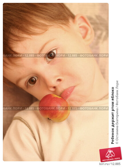 Ребенок держит ртом яблоко , фото № 12885, снято 22 октября 2006 г. (c) Останина Екатерина / Фотобанк Лори