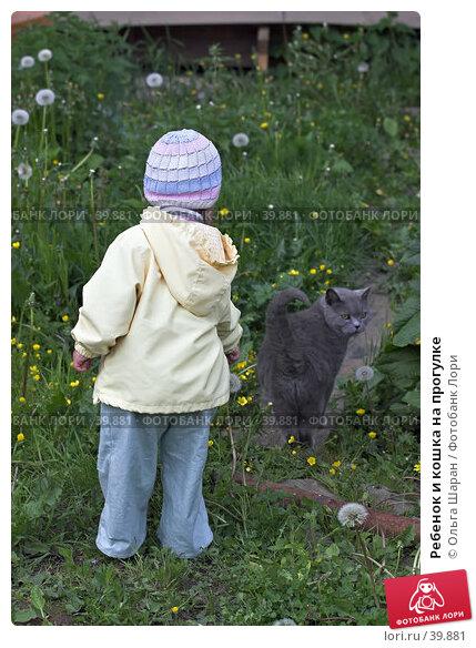Ребенок и кошка на прогулке, фото № 39881, снято 7 июня 2006 г. (c) Ольга Шаран / Фотобанк Лори