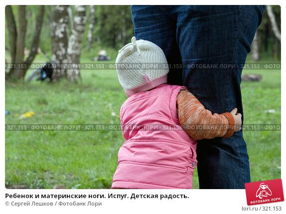 Ребенок и материнские ноги. Испуг. Детская радость., фото № 321153, снято 18 мая 2008 г. (c) Сергей Лешков / Фотобанк Лори